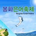 봉화은어축제 logo