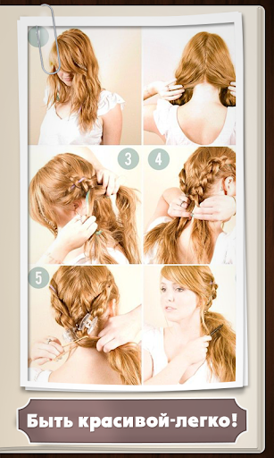 Hairstyles for girls: handmade