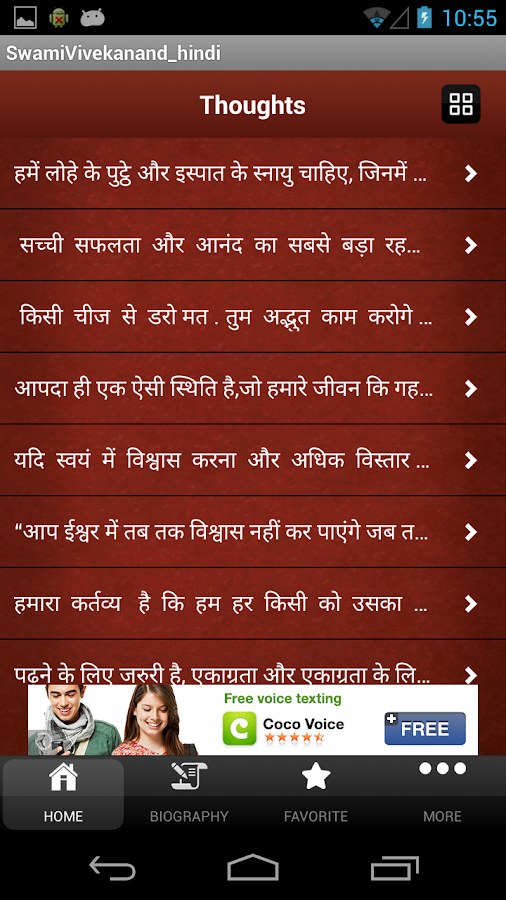 Swami Vivekananda Hindi - screenshot