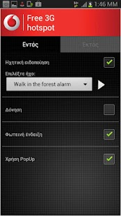 Vodafone Free 3G Hotspot - screenshot thumbnail