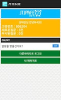 Screenshot of JTJPAGE 알림어플 - JTJSOFT