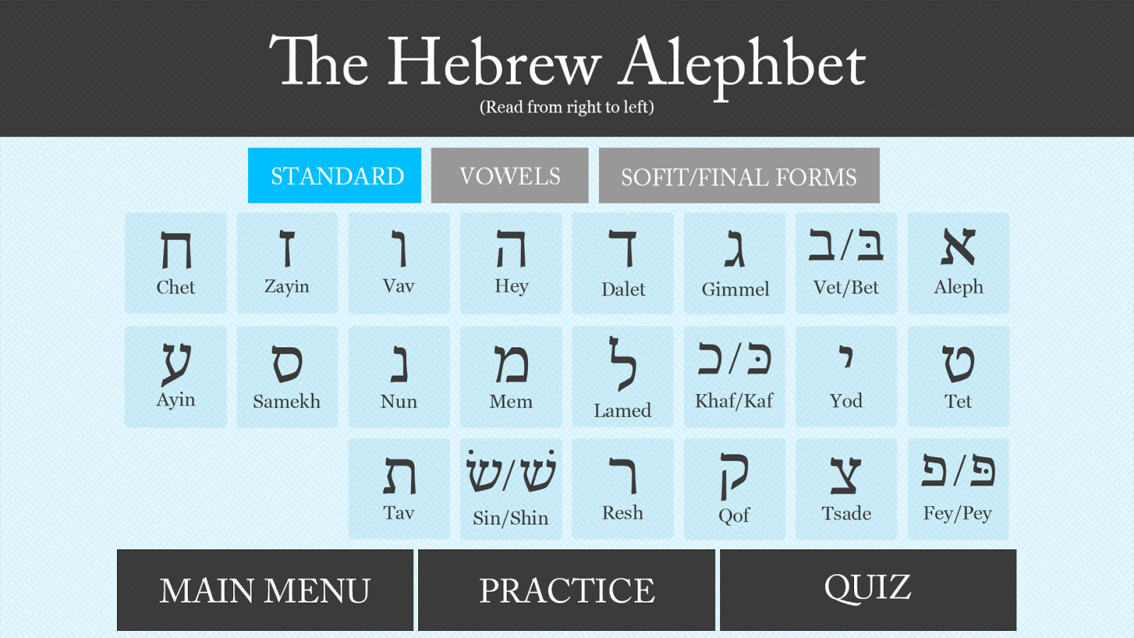 Hebrew Flashcards Screenshot