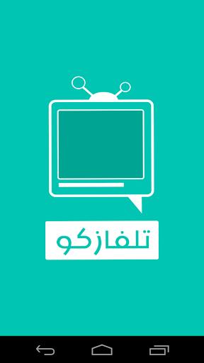 Telfaz.co - تلفازكو