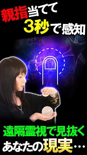 玩娛樂App|【脳波解読100MHz】パルス霊視占い*更紗らさ免費|APP試玩