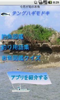 沖縄釣魚図鑑のおすすめ画像1