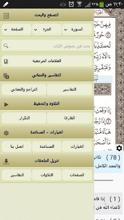 Ayat - Al Quran 2.8.1 screenshot 308023
