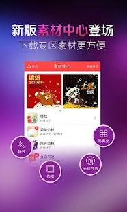 美图秀秀 - screenshot thumbnail