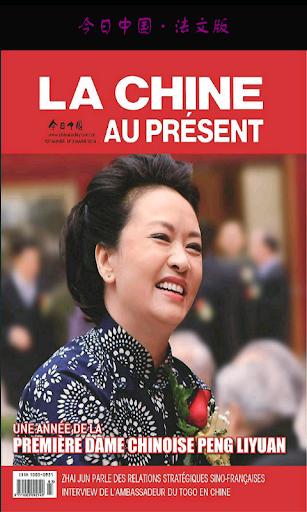 今日中国·法文版