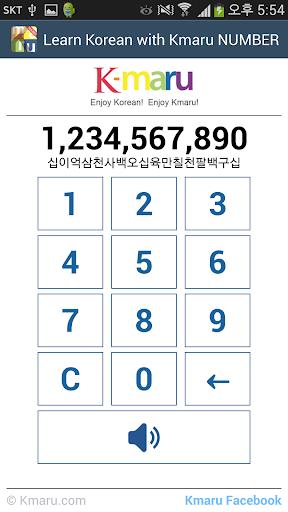 【免費教育App】Learn Korean - Kmaru NUMBER-APP點子
