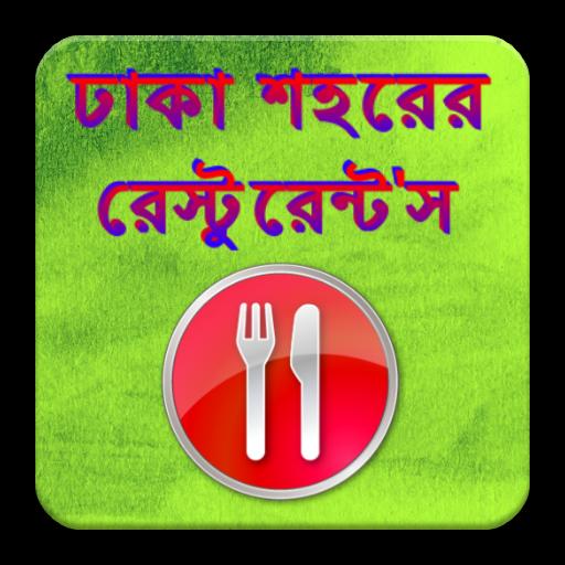 Dhaka city Restaurant Finder