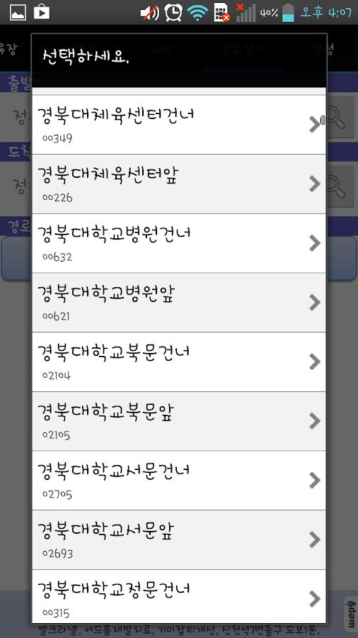 대구버스 (DaeguBus)- screenshot