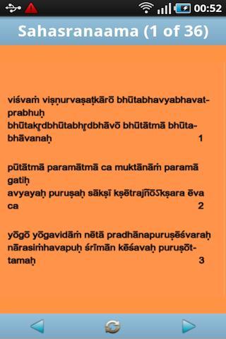 Vishnu Sahasranaama - screenshot