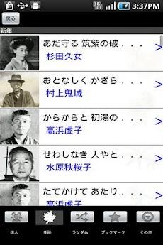 日本の俳句のおすすめ画像5