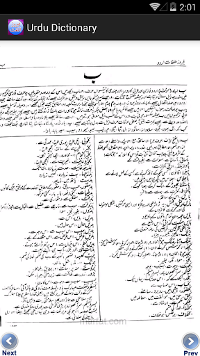 Urdu to Urdu Dictionary  screenshots 4