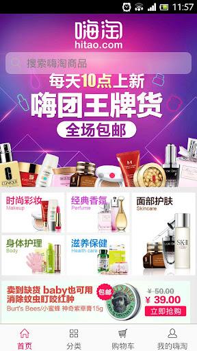 嗨淘-正品化妆品团购 彩妆美妆 品牌美容护肤品