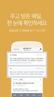 【免費通訊App】다음 메일 - Daum Mail-APP點子