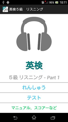 英検5級 リスニング - Part 1