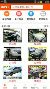 8891中古車交易