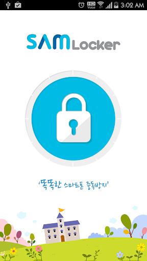 Sam Locker - 스마트폰 중독방지