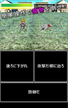 hakusura RPG〜はmaaiの英雄と遊ぶ - 完全に無料 apk screenshot