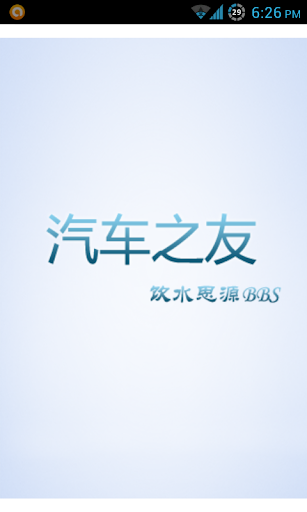 android podcast app 推薦 - APP試玩 - 傳說中的挨踢部門