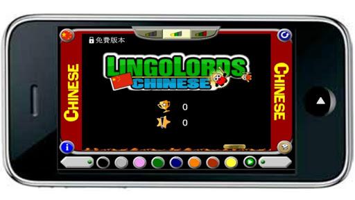 LingoLords:中国