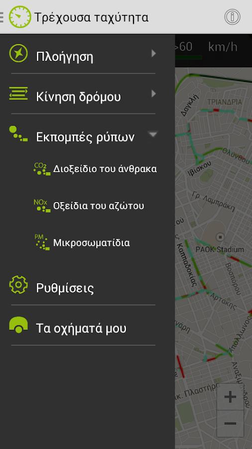 WISERIDE - screenshot