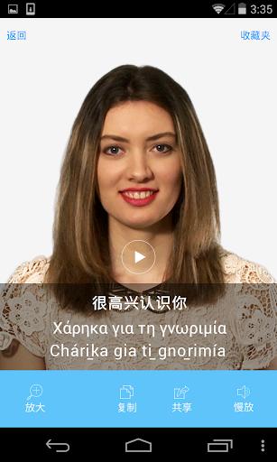 汉语至希腊语 - 希腊文翻译
