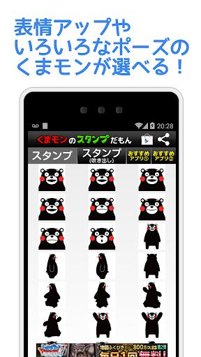 玩免費娛樂APP|下載【無料】くまモンのスタンプだもん app不用錢|硬是要APP