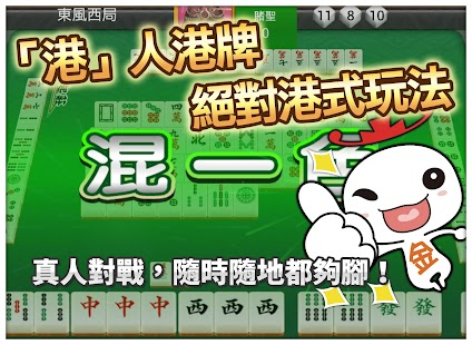 AGames香港麻雀