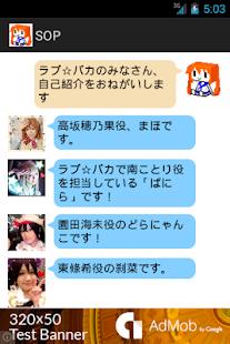 玩免費媒體與影片APP|下載SOP - Super Otaku Performers app不用錢|硬是要APP