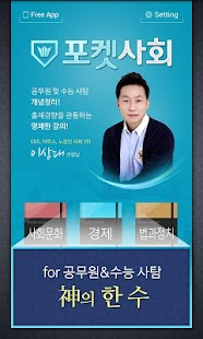 포켓사회 for 공무원 수능 취업