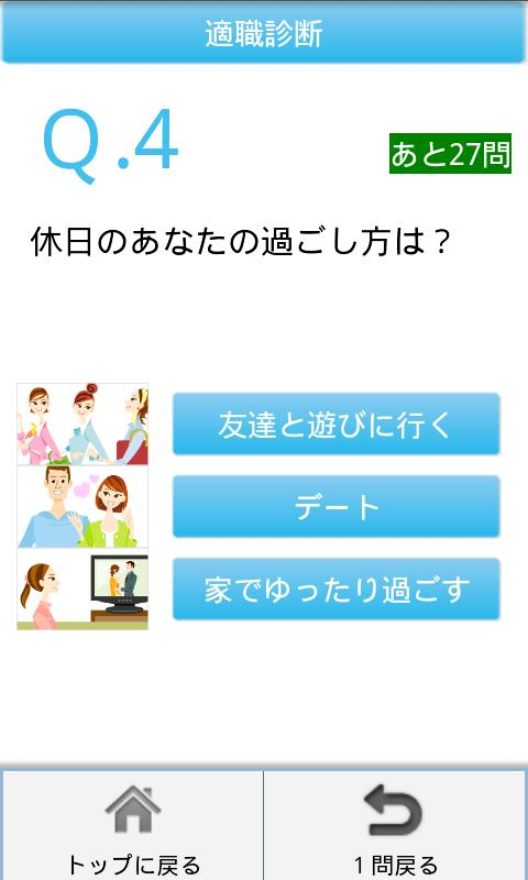 適職ラボ ~適職から進路発見~ 適職診断アプリ- screenshot