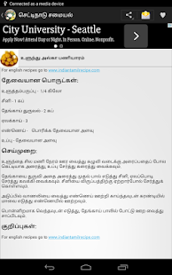 Chettinad Recipes in Tamil- screenshot thumbnail