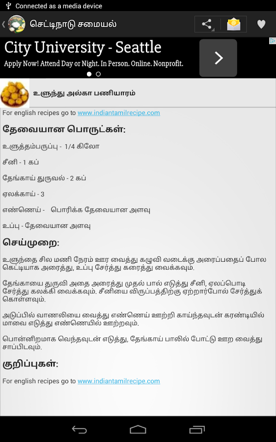 Chettinad Recipes in Tamil- screenshot