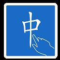 한자사전 (필기인식) icon