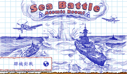 海战 Sea Battle