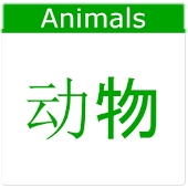 Cantonese Animals