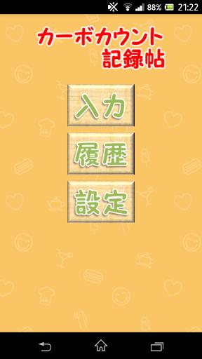 カーボカウント記録帖