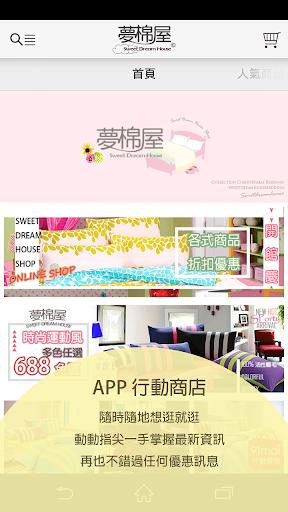 夢棉屋 : 流行生活寢具