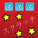 スクラッチ(Scratch) logo