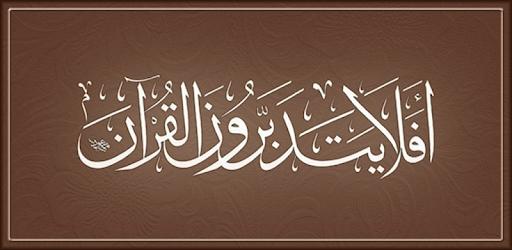 quran maktoub gratuit