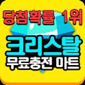 쿠키 크리스탈 충전마트 - 크리스탈 생성기/뽑기 icon