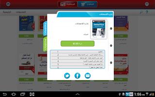 Screenshot of Obeikan Store