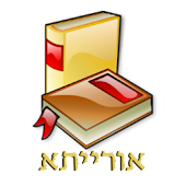 Orayta Jewish Books - Donate