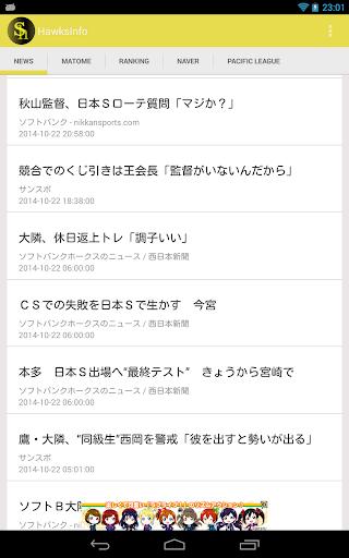 ホークスインフォ for 福岡ソフトバンクホークス