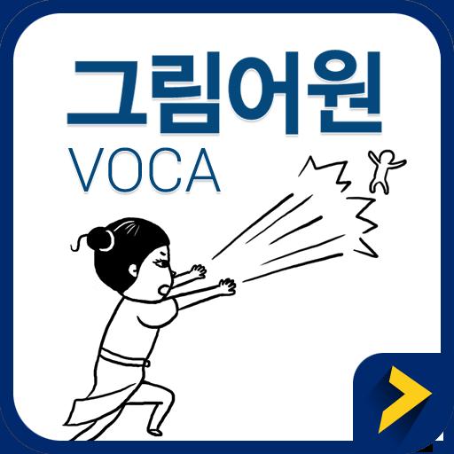 그림어원 VOCA + 잠금화면 퀴즈 LOGO-APP點子