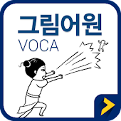 그림어원 VOCA + 잠금화면 퀴즈