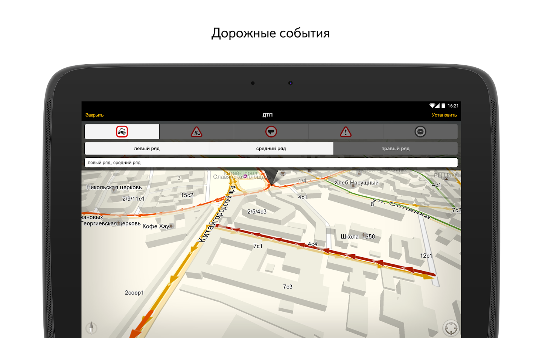 Яндекс.Навигатор– скриншот