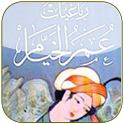 رباعيات عمر الخيام icon